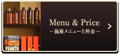 Menu&Price - 施術メニューと料金