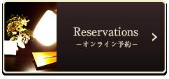 Reservations - オンライン予約